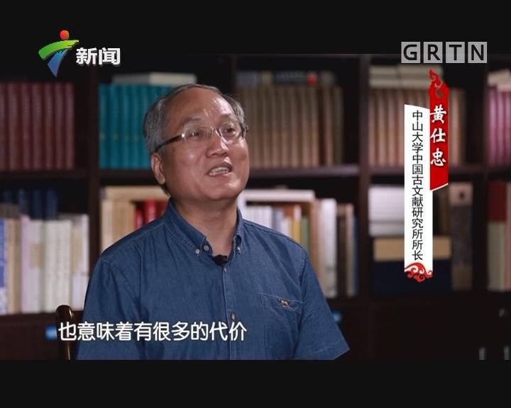 [2018-02-17]权威访谈:黄仕忠:埋首故纸堆 潜心做学问
