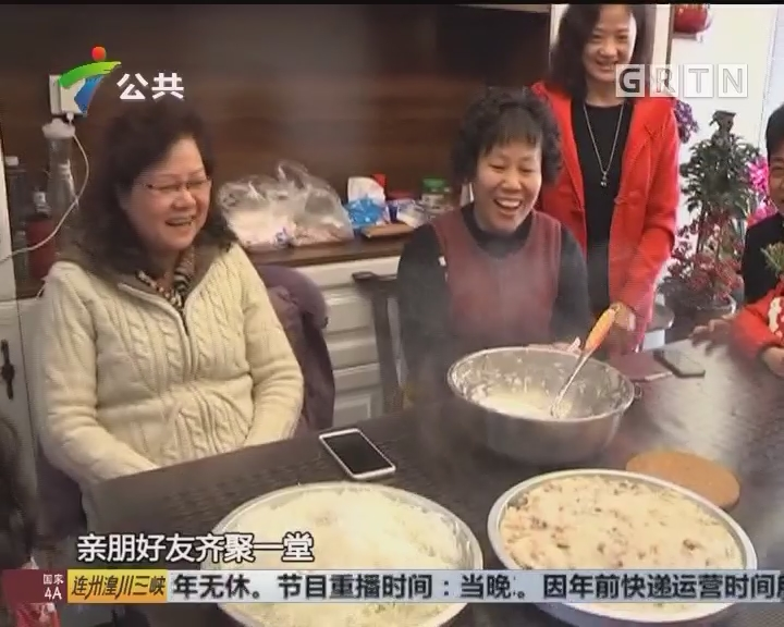 萝卜糕的香味 广州的年味
