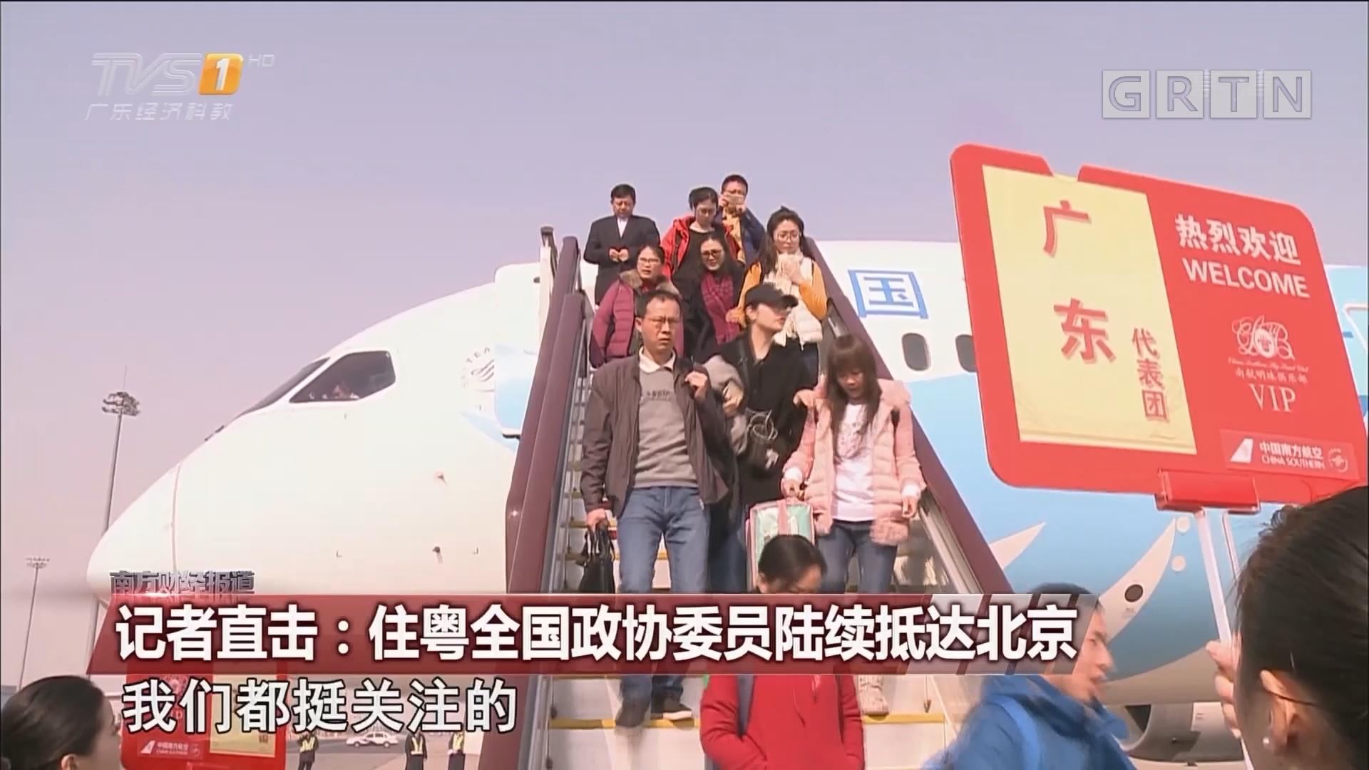 记者直击:住粤全国政协委员陆续抵达北京