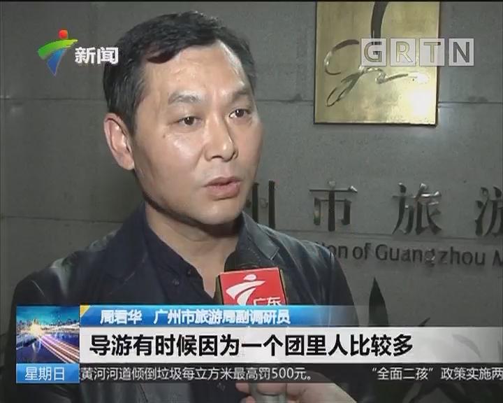 旅游投诉 广州:春节假期受理旅游投诉13宗