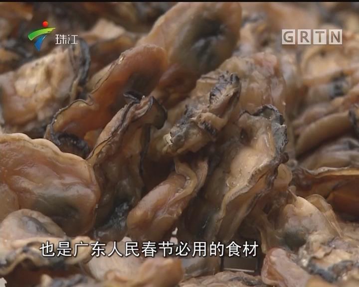 阳江程村蚝豉香