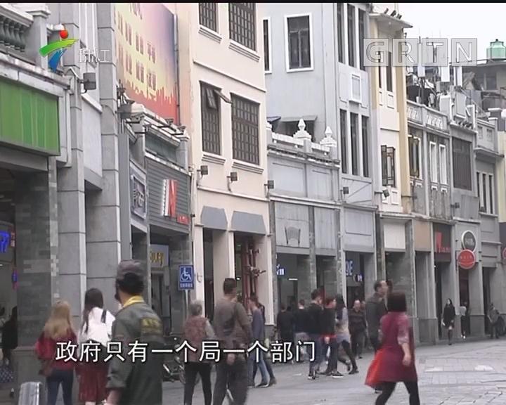 广州:年底前各区要设名城保护委员会