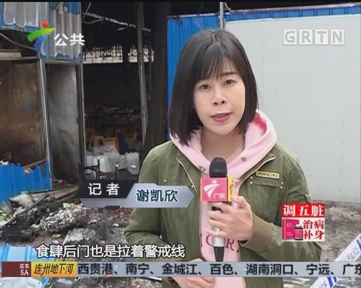 顺德:食肆发生爆炸 伴有耀眼红火