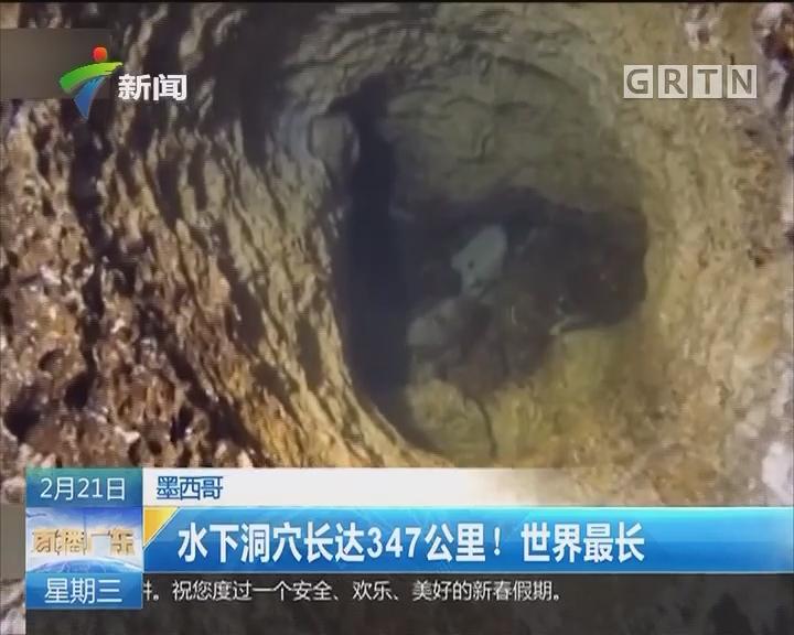 墨西哥:水下洞穴长达347公里!世界最长