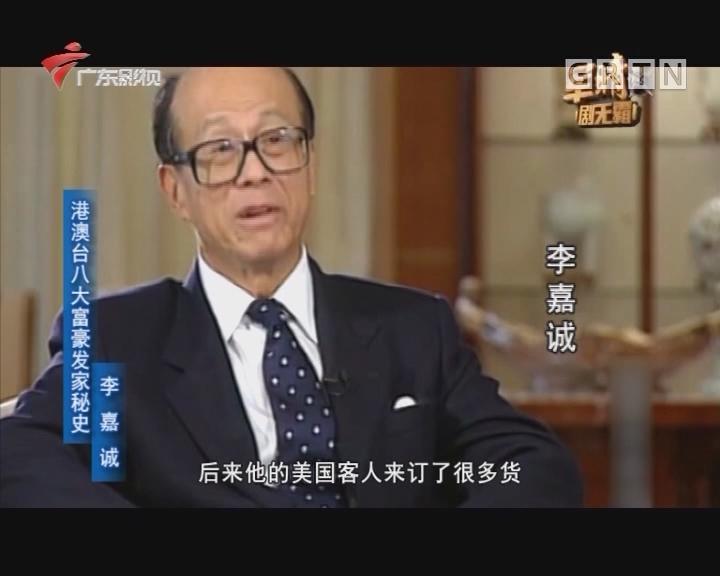 [2018-02-16]军晴剧无霸:港澳台八大富豪发家秘史