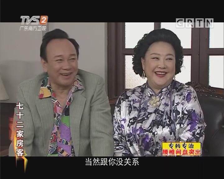 [2018-02-12]七十二家房客:我们的故事(下)
