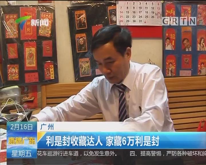 广州:利是封收藏达人 家藏6万利是封