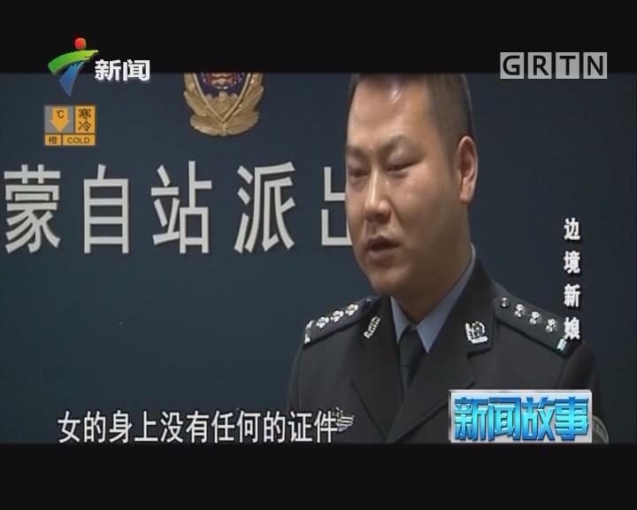 [2018-02-01]新闻故事:边境新娘