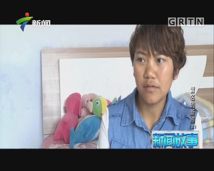 [2018-02-05]新闻故事:冒名的新娘(上)