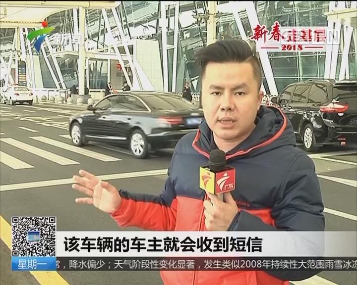 广州白云国际机场:新一代应急指挥大厅指挥机场春运安保