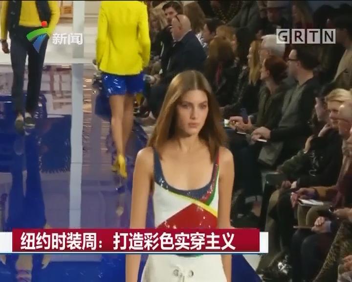 纽约时装周:打造彩色实穿主义