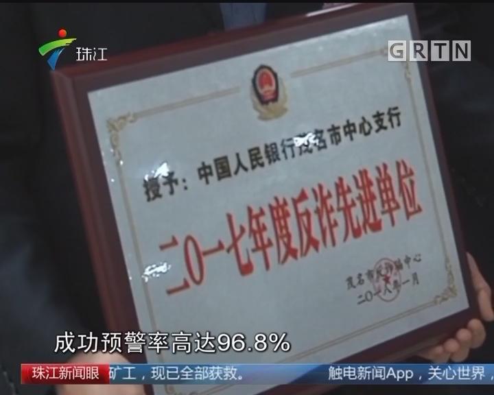 茂名:警方返还电诈涉案资金 受害人共领回2千多万