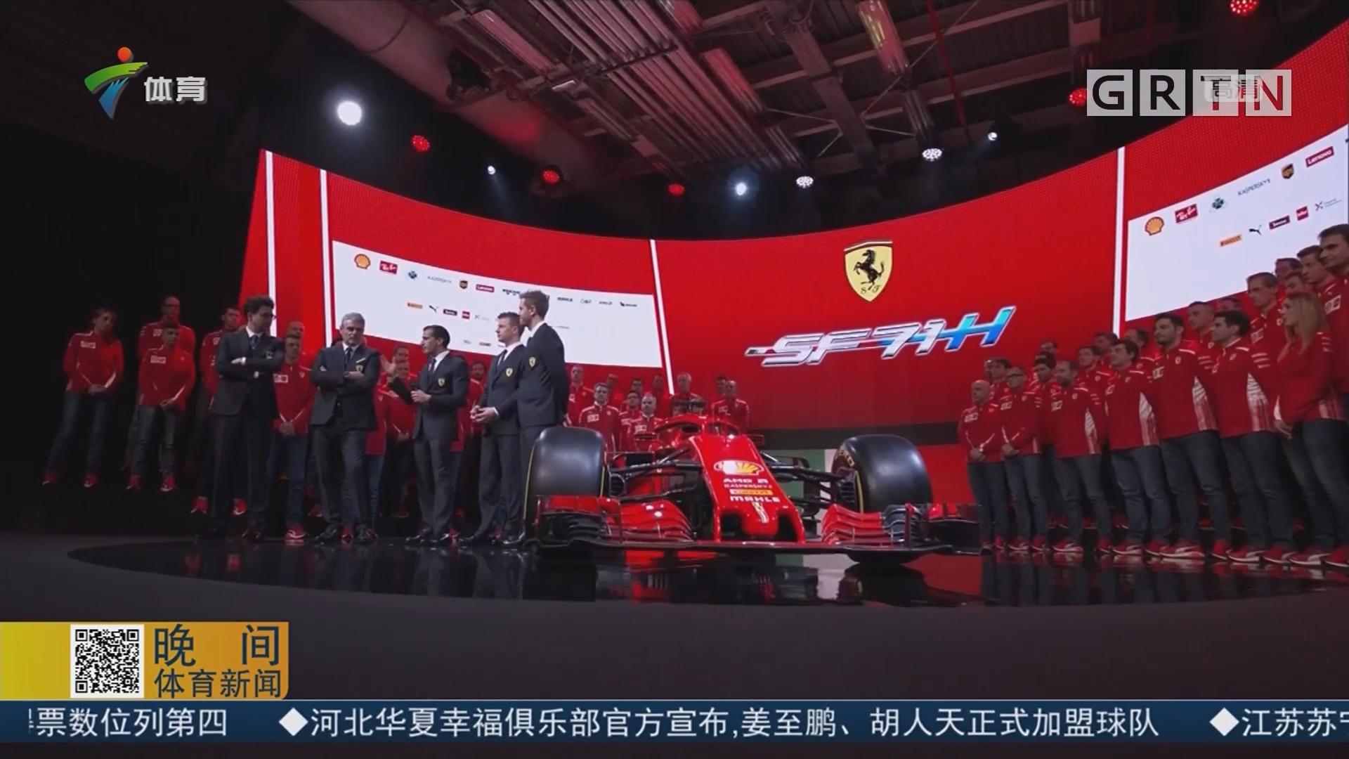 法拉利发布2018新赛车——SF—71H