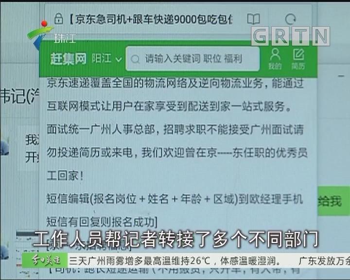 """应聘京东物流司机 结果竟""""摆乌龙""""?"""