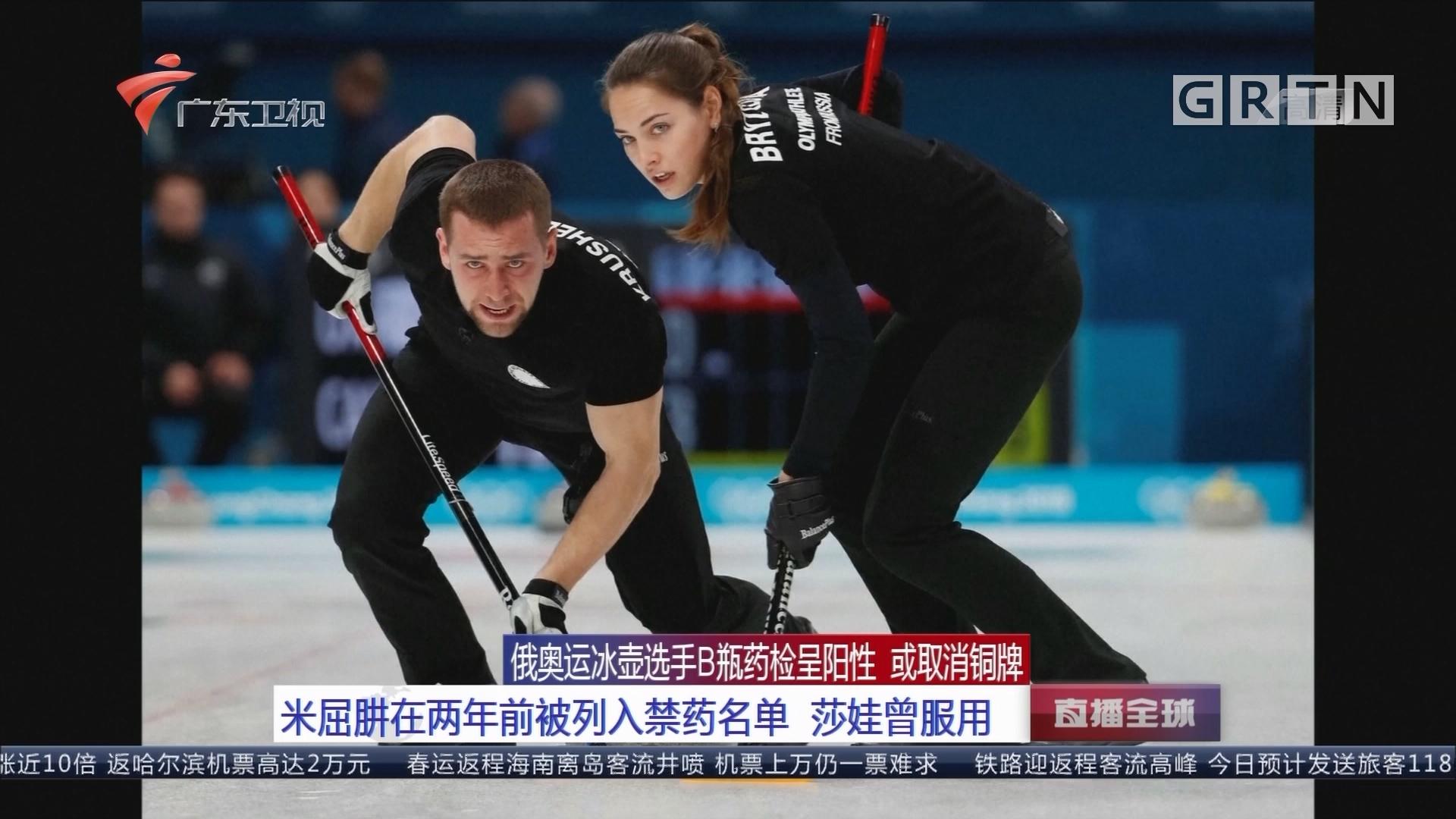 俄奥运冰壶选手B瓶药检呈阳性 或取消铜牌:米屈肼在两年前被列入禁药名单 莎娃曾服用