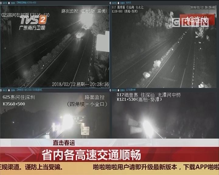 直击春运:省内各高速交通顺畅