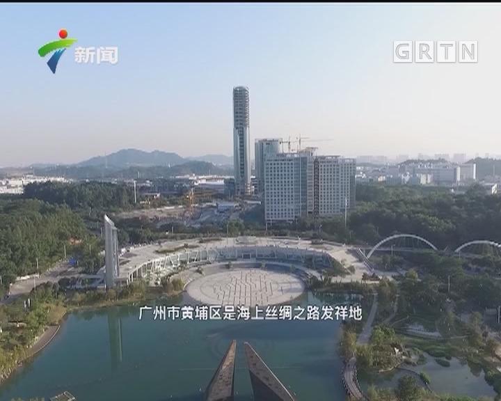 广州:新时代 新征程
