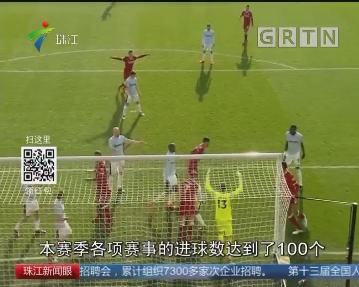 英超:红军主场大胜 暂升至积分榜次席