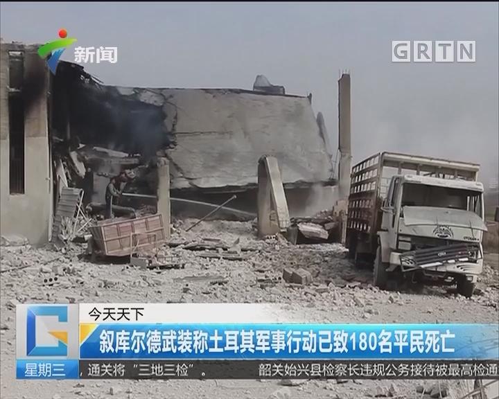 叙库尔德武装称土耳其军事行动已致180名平民死亡