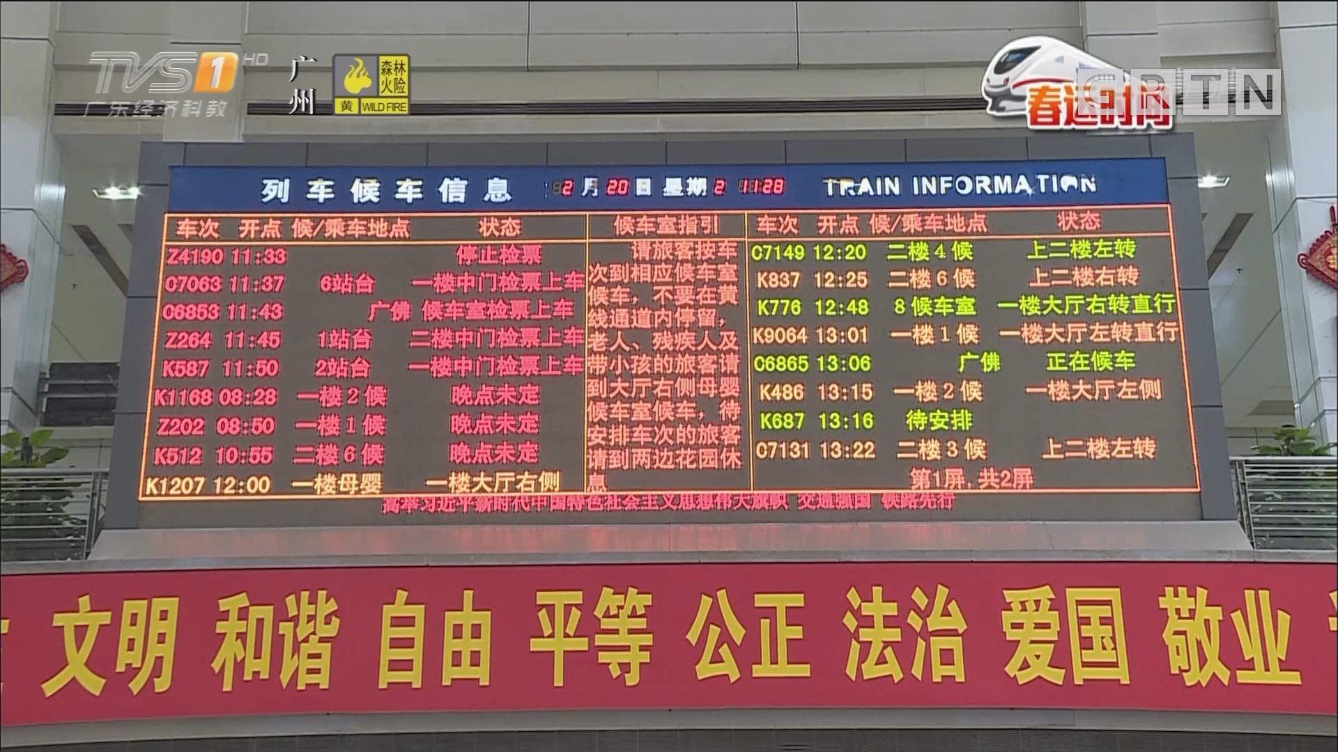 明后两天 铁路将迎来返粤高峰