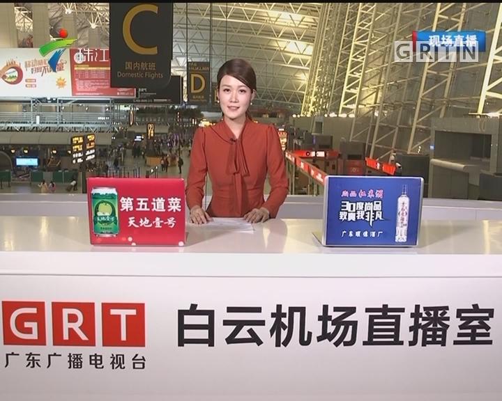 记者直击白云机场实时客流