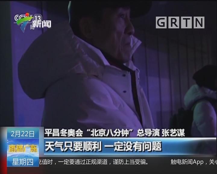 """独家探班""""北京八分钟""""团队:首次联排 确保演出万无一失"""