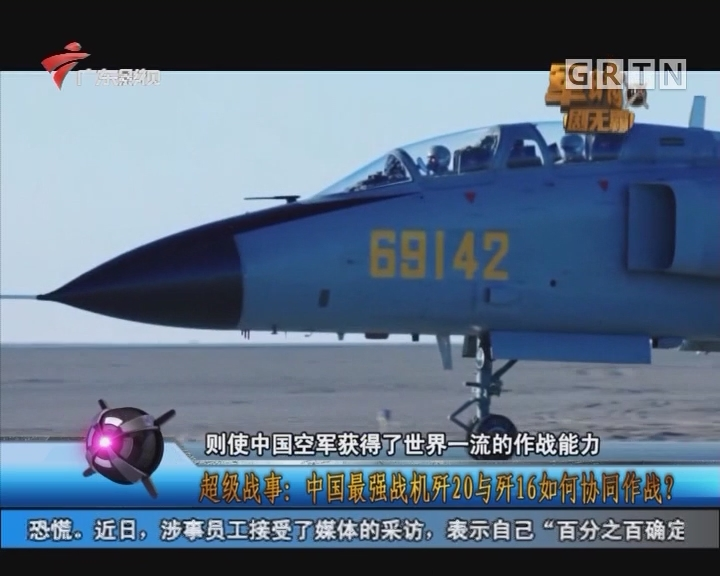 [2018-02-05]军晴剧无霸:超级战事:歼—16现身东海 秒杀百公里外侦察机