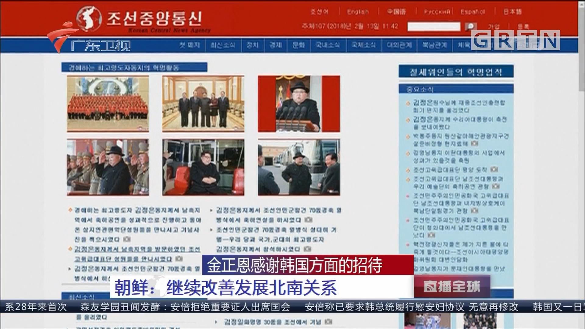 金正恩感谢韩国方面的招待 朝鲜:继续改善发展北南关系