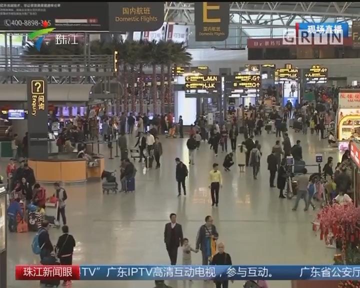 """白云机场迎春运""""无陪儿童""""出行高峰"""