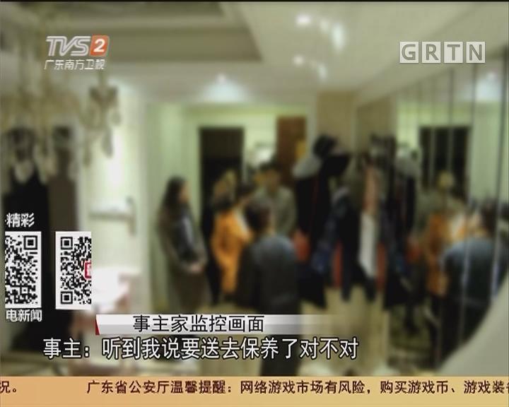 广州:家政上门后 业主诉15万名牌鞋丢失