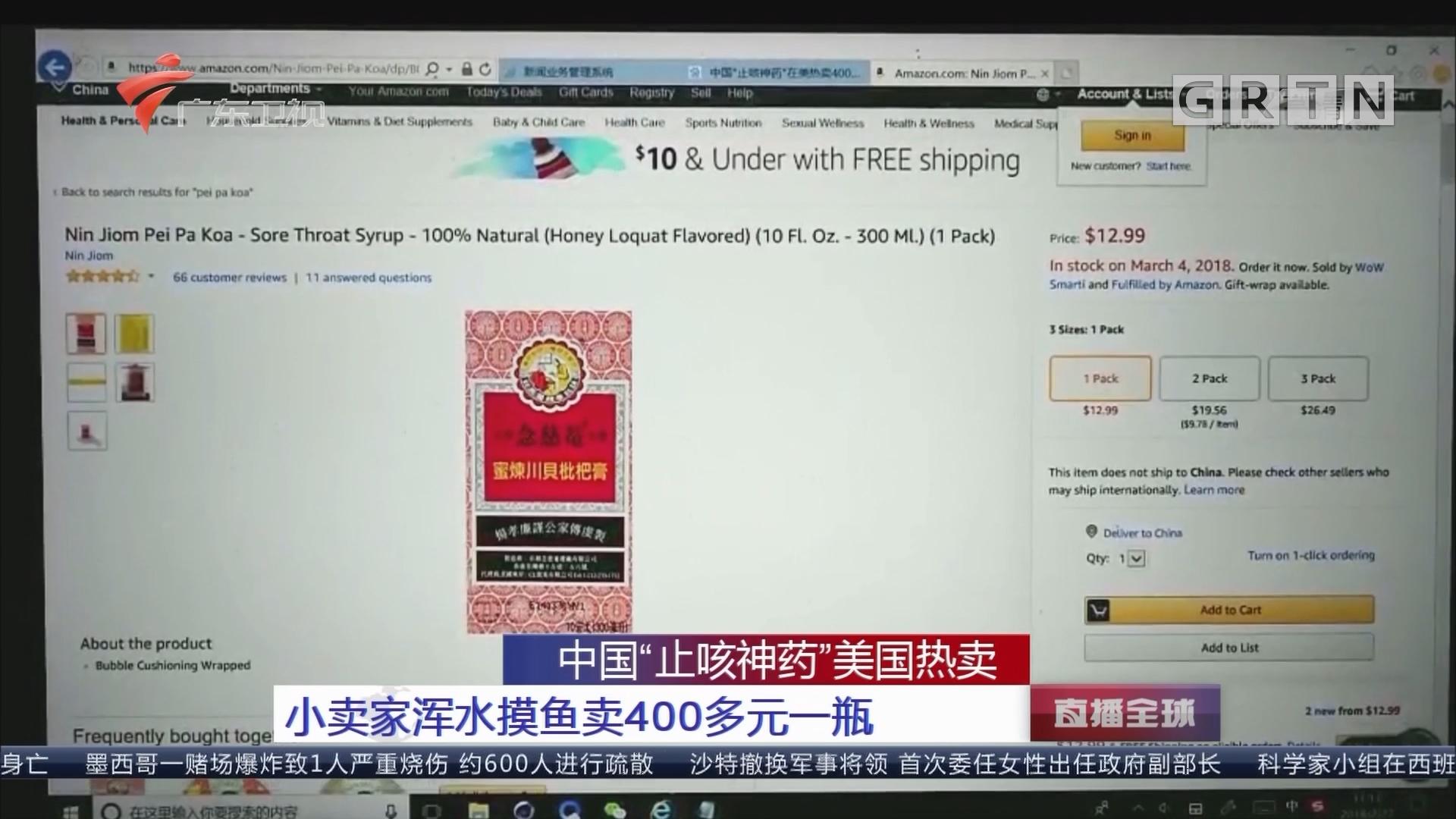"""中国""""止咳神药""""美国热卖:小卖家浑水摸鱼卖400多元一瓶"""