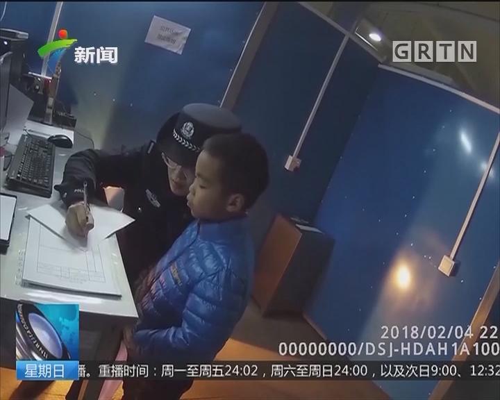 东莞:两乘客大意走失小孩 警方温情看护助团圆