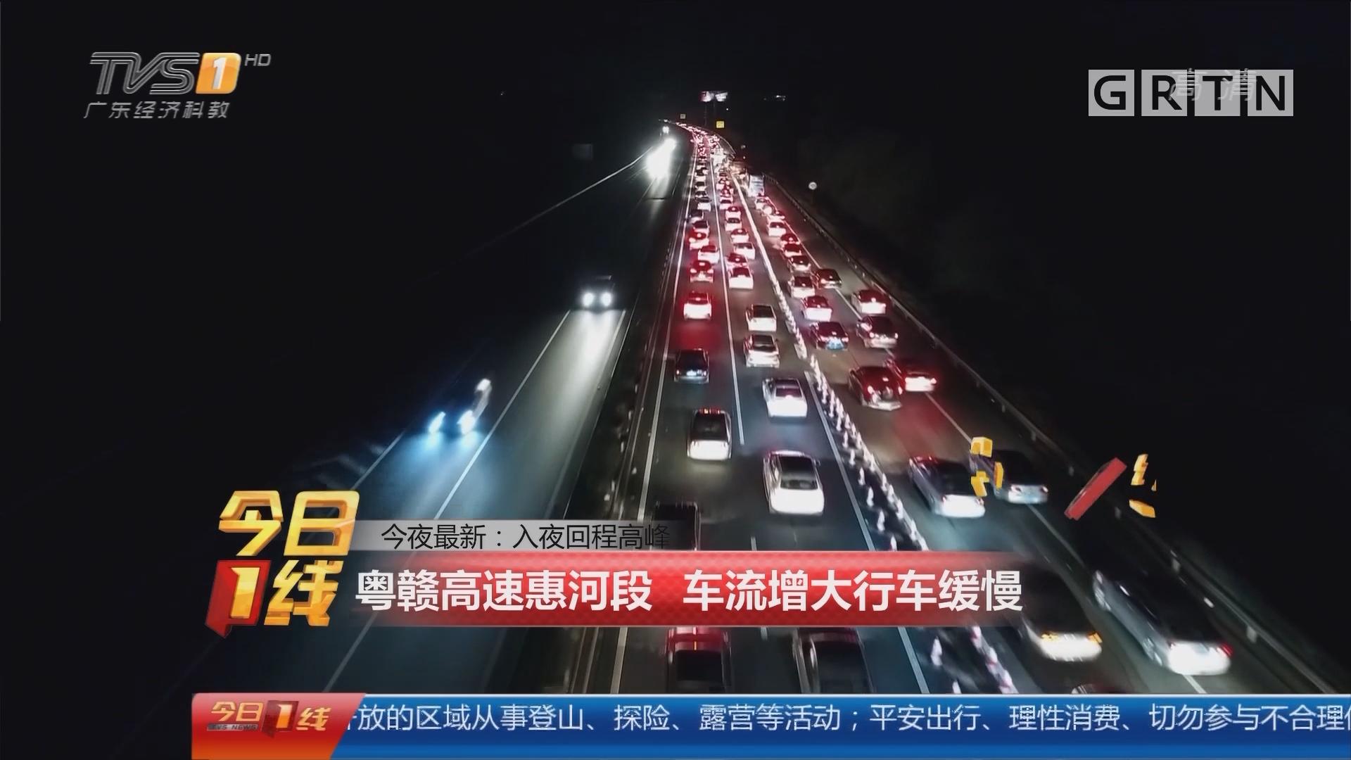 今夜最新:入夜后回程高峰 粤赣高速惠河段 车流增大行车缓慢