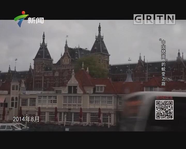 """[2018-02-26]社会纵横:""""中国梵高""""的蜕变之路"""