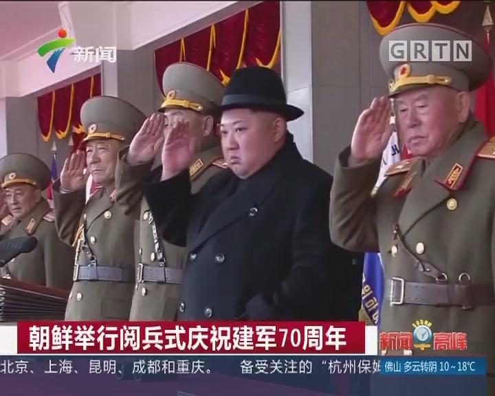 朝鲜举行阅兵式庆祝建军70周年