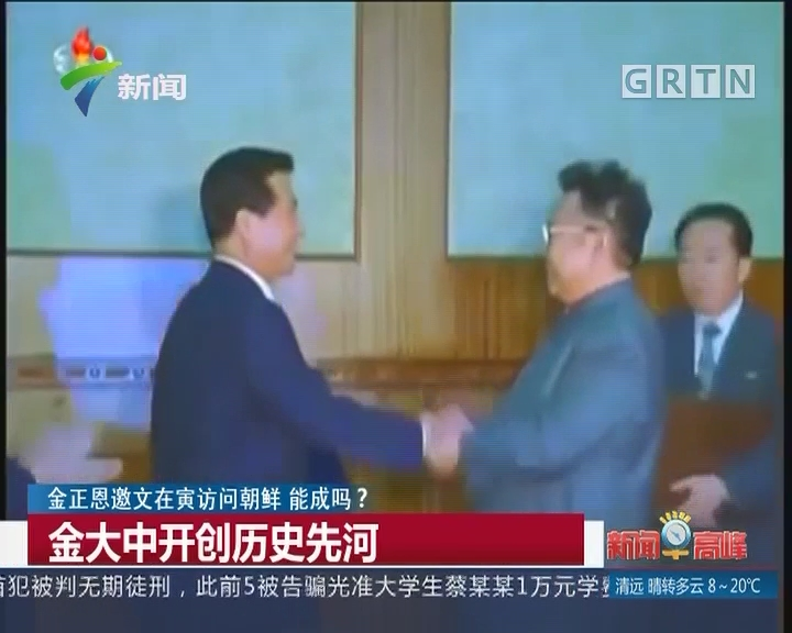 金正恩邀文在寅访问朝鲜 能成吗? 金大中开创历史先河