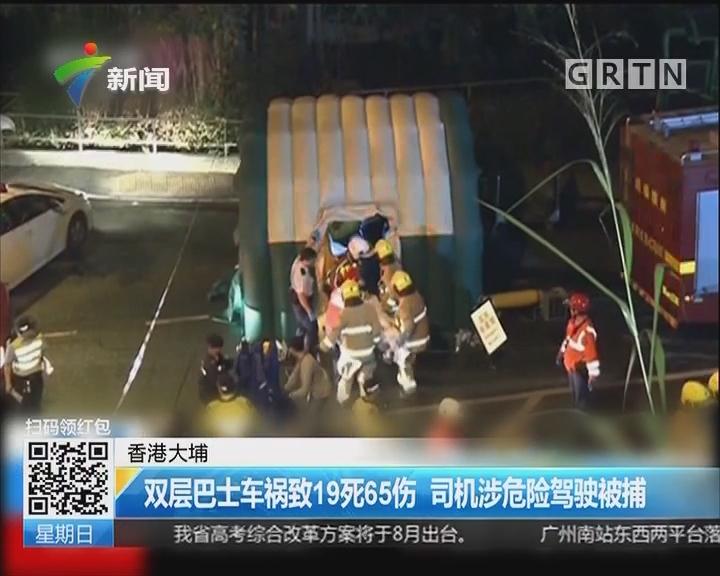 香港大埔:双层巴士车祸致19死65伤 司机涉危险驾驶被捕