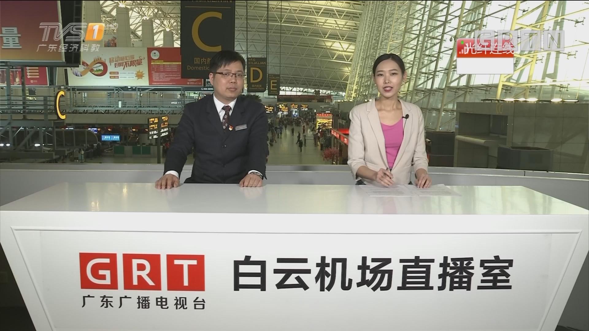 直播连线:广州白云机场 冲上云霄!机场春运高峰今天杀到