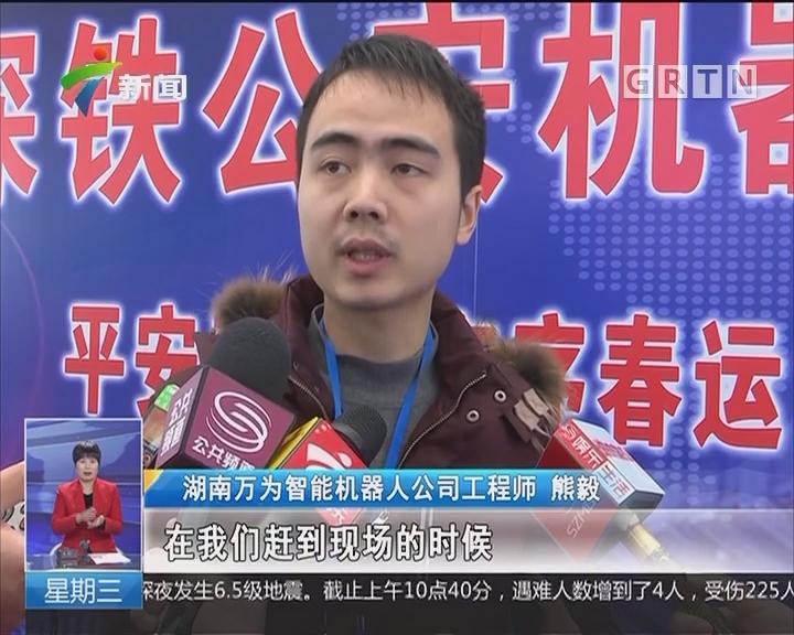 深圳:机器人战警编队全国首次投入春运