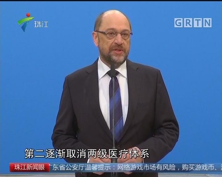 德国新政府组阁谈判进入尾声
