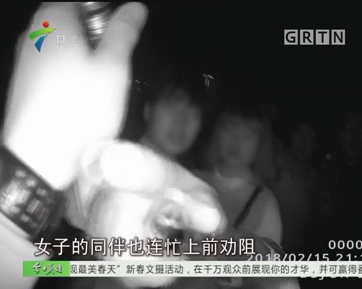 东莞:点烟花扔人还打骂警察 醉酒女子被刑拘