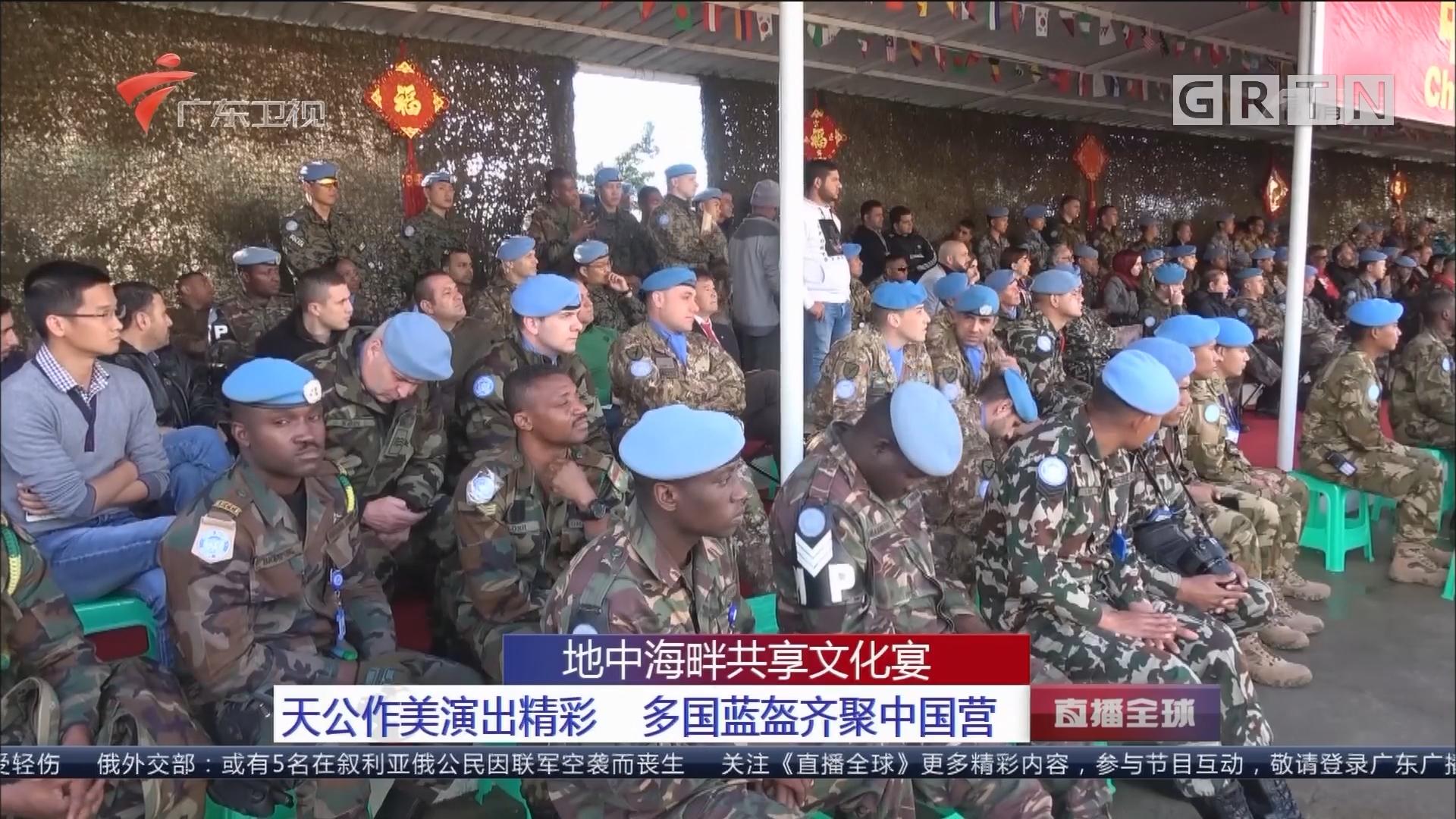 地中海畔共享文化宴:天公作美演出精彩 多国蓝盔齐聚中国营