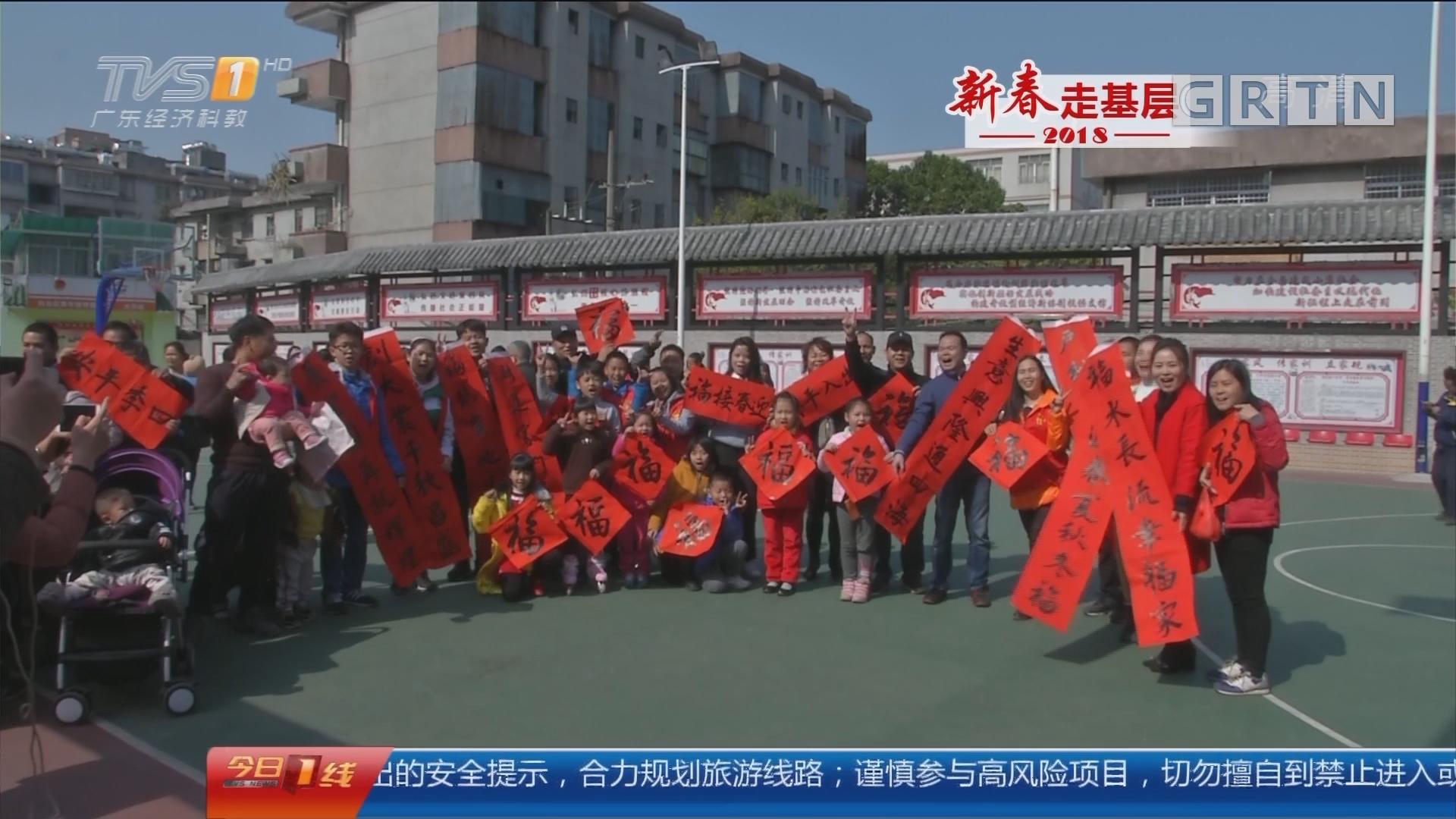 新春走基层:广东最美社区 社区街坊齐欢聚 新春游园正当时