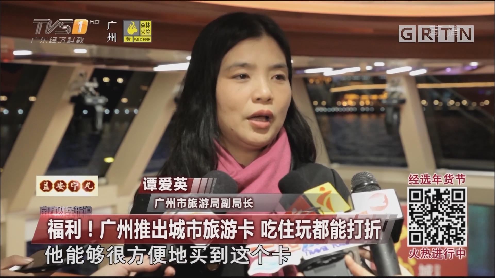 福利!广州推出城市旅游卡 吃住玩都能打折