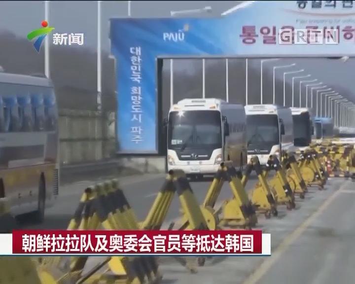 朝鲜拉拉队及奥委会官员等抵达韩国