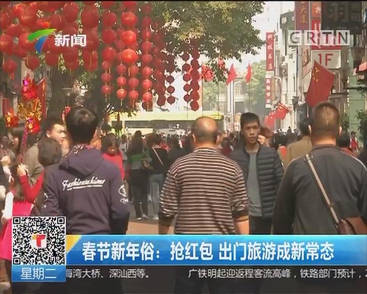 春节新年俗:抢红包 出门旅游成新常态