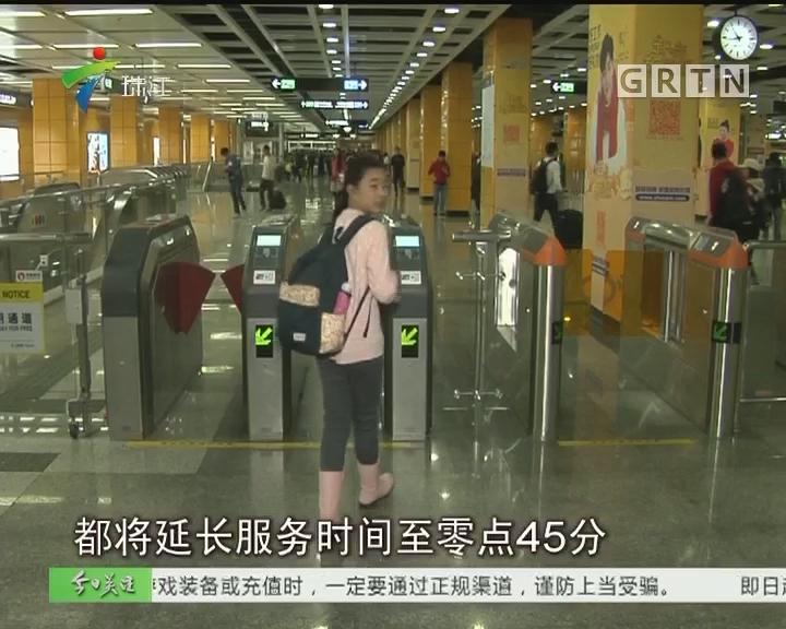 返程高峰杀到 广州南站加开夜间线路疏导