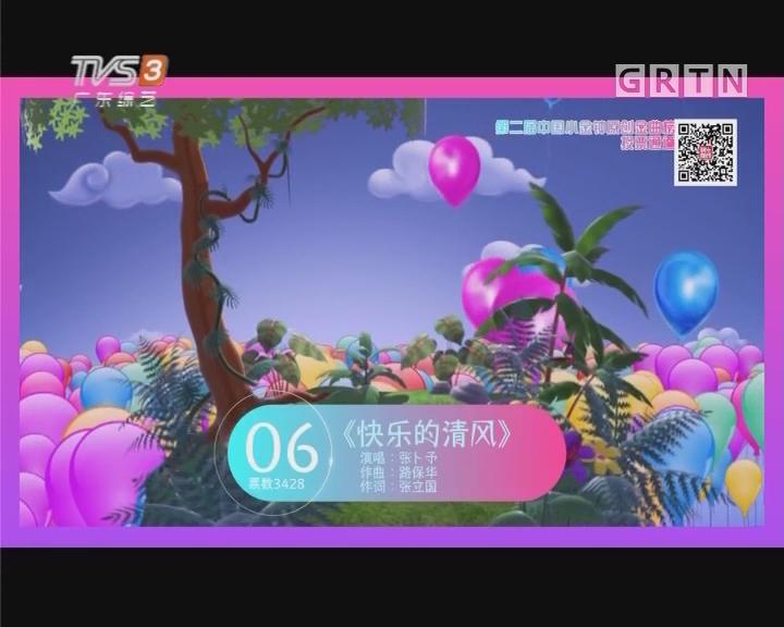 第二届中国小金钟原创金曲榜 第11周排行榜