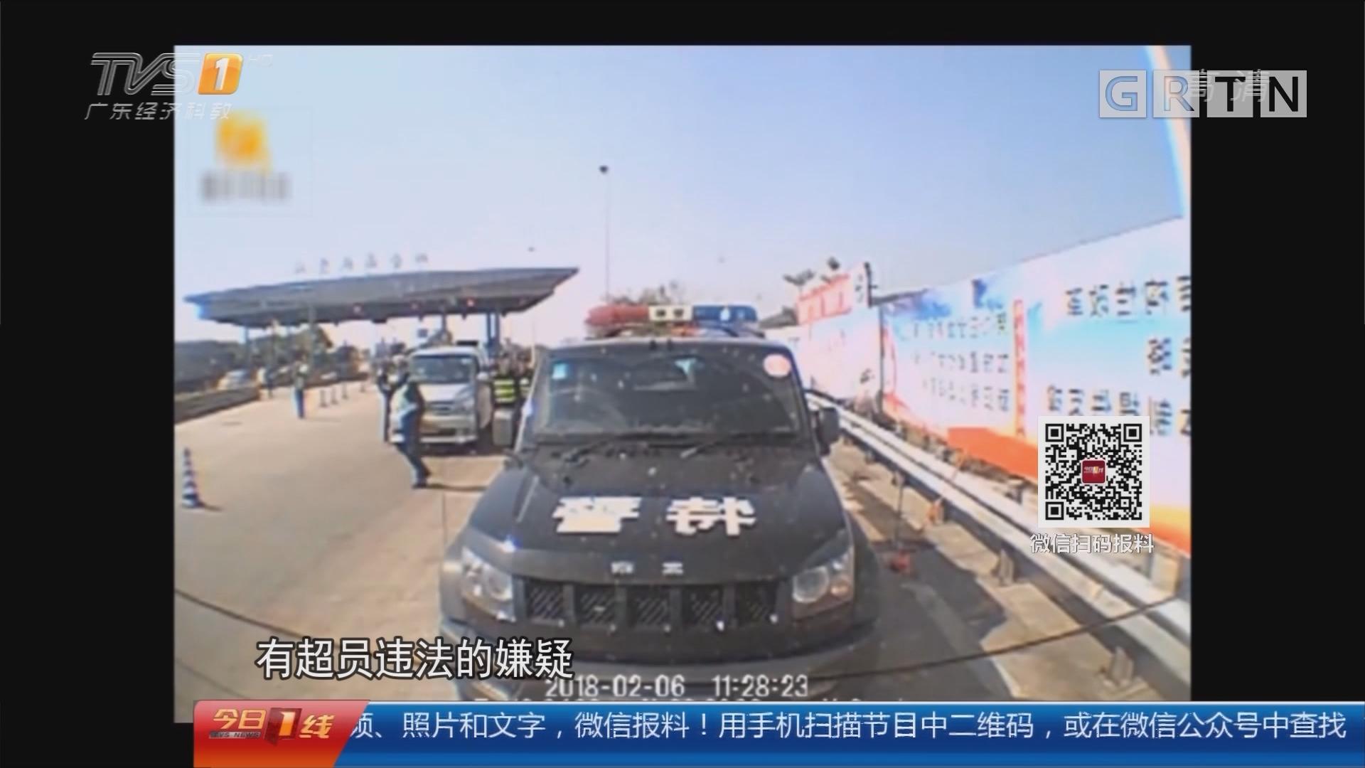 肇庆:面包车超载冲卡撞警车 司机被拘留