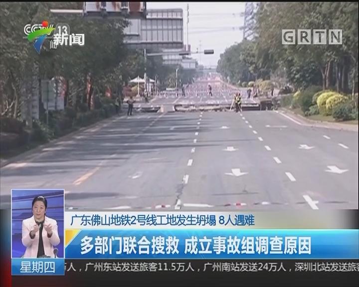 广东佛山地铁2号线工地发生坍塌 8人遇难:多部门联合搜救 成立事故组调查原因